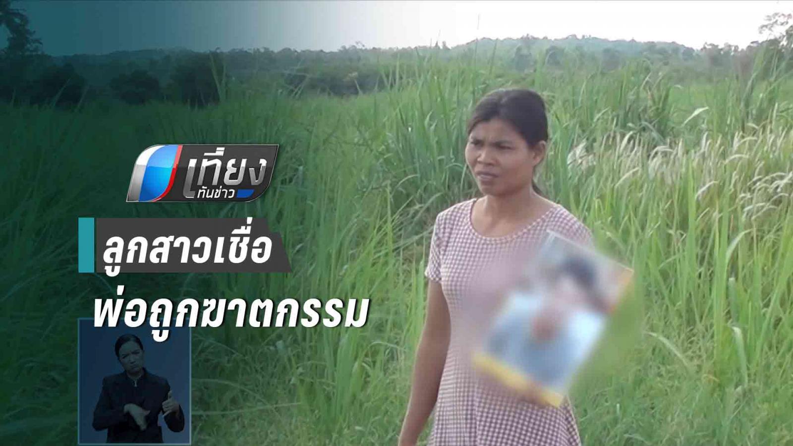 ลูกสาวเชื่อพ่อถูกฆ่าเนื่องจากทะเลาะกับเพื่อนบ้าน