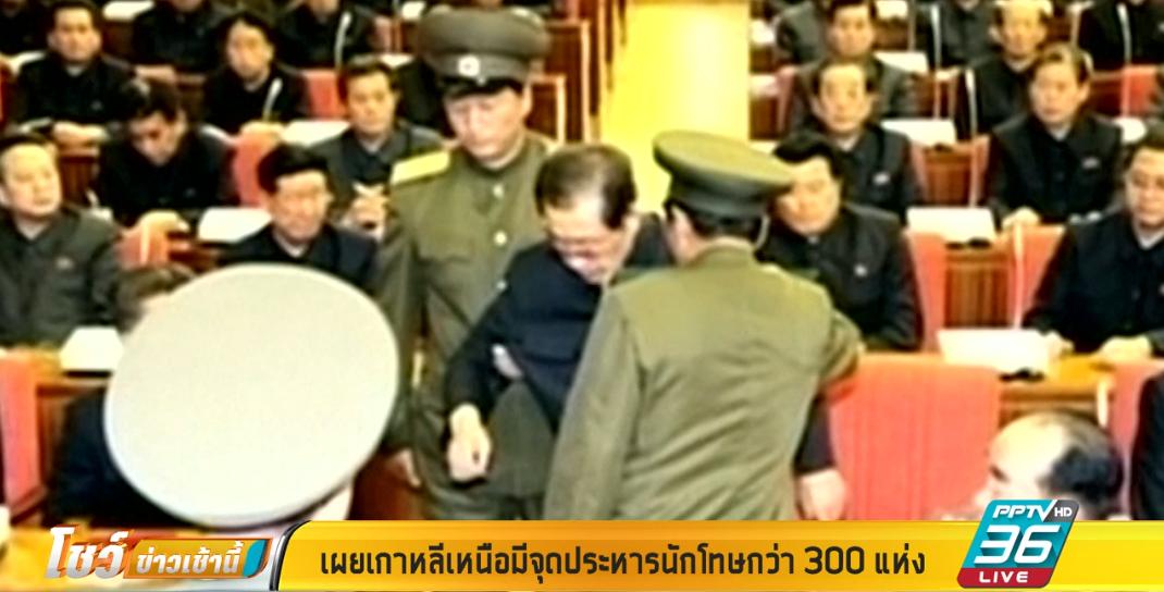 เผยเกาหลีเหนือมีจุดประหารนักโทษกว่า 300 แห่ง