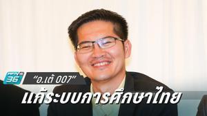 """""""มงคลกิตติ์"""" เสนอแผน 16 ข้อ แก้ระบบการศึกษาไทย สไตล์ อ.เต้ 007"""