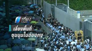 กงสุลไทย เตือนเลี่ยงพื้นที่ชุมนุมในฮ่องกง