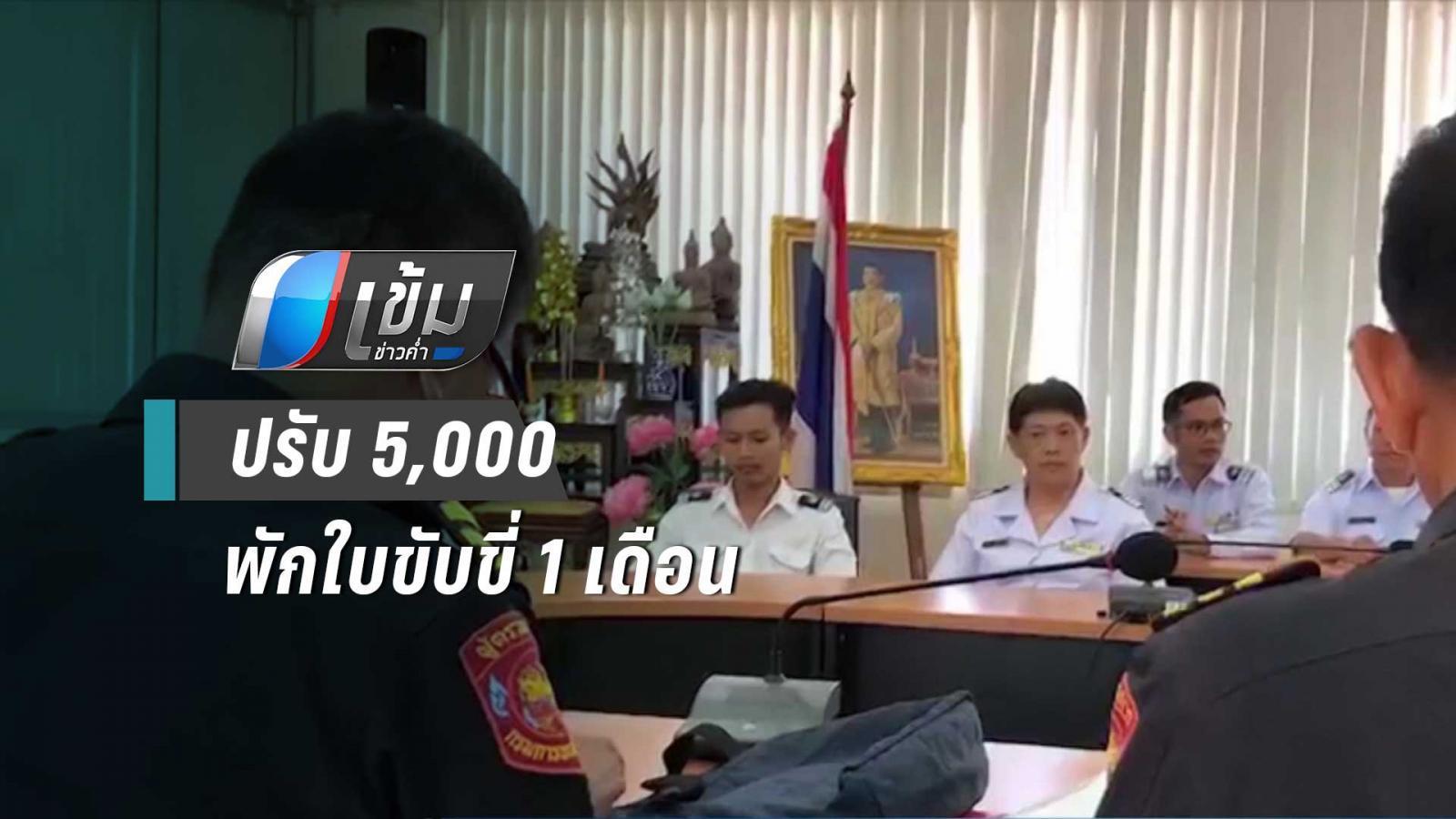ปรับ 5,000 พักใบขับขี่ 1 เดือน  คนขับรถเมล์ 129 ทำร้ายผู้โดยสาร