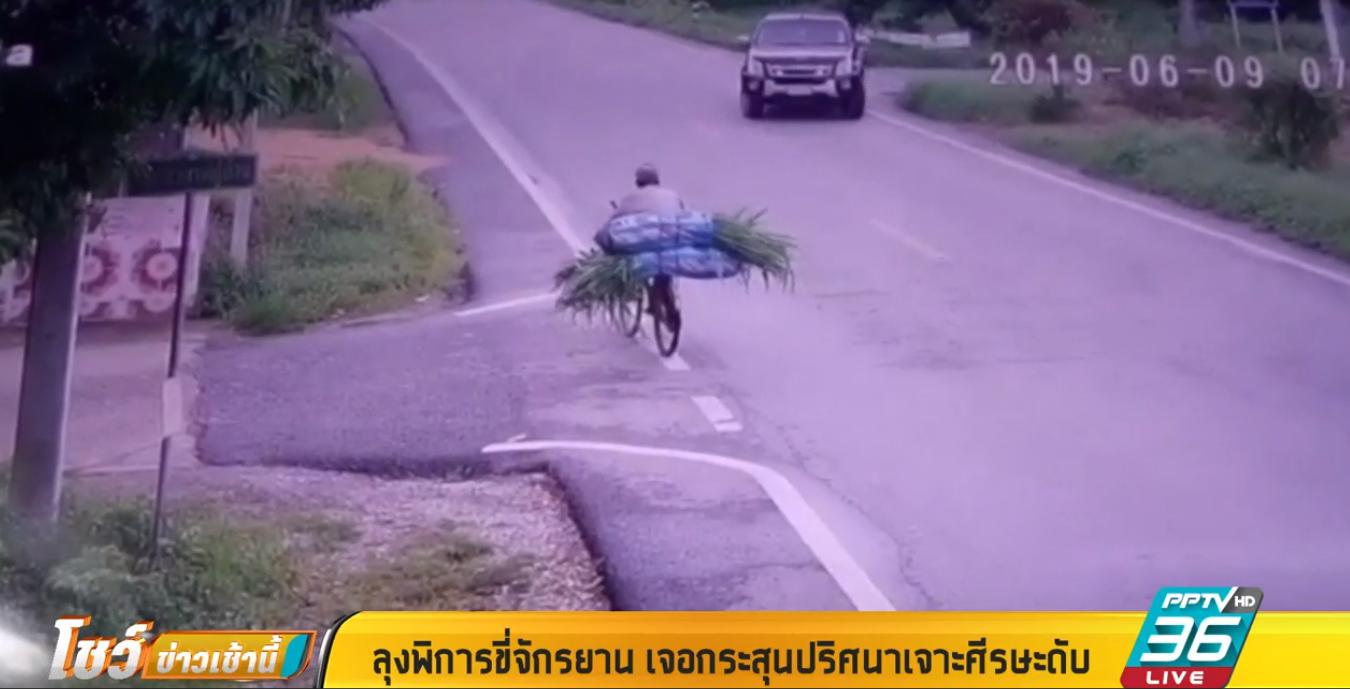 ลุงพิการปั่นจักรยานกลับจากตัดหญ้า ถูกกระสุนปริศนาเจาะศีรษะเสียชีวิต