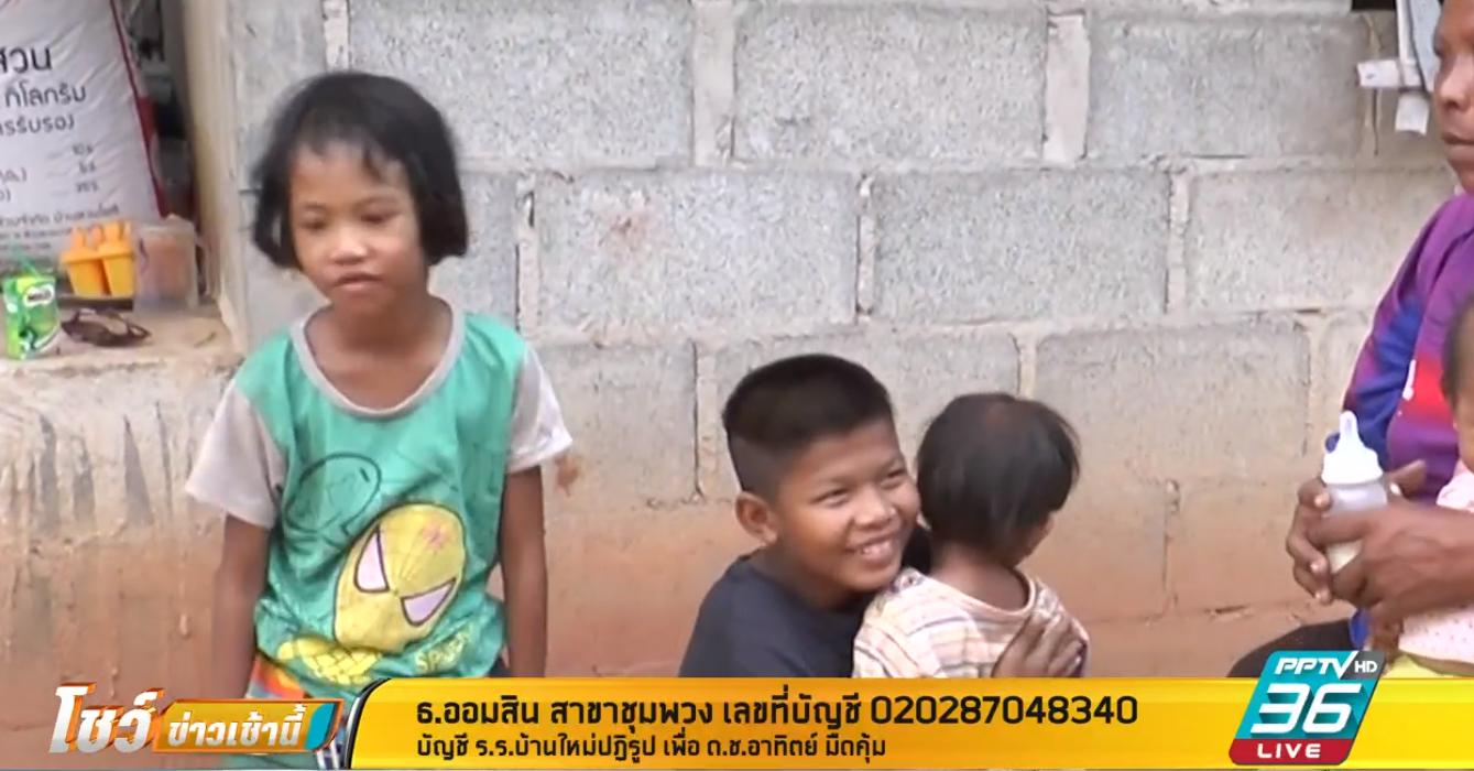 เด็กชายป.6 ยอดกตัญญู ขอลาพักการเรียน 1 ปีเพื่อเลี้ยงดูน้อง 4 คน