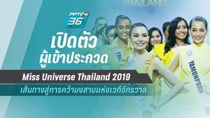 เปิดตัวผู้เข้าประกวด Miss Universe Thailand 2019 เส้นทางสู่การคว้ามงสามแห่งเวทีจักรวาล