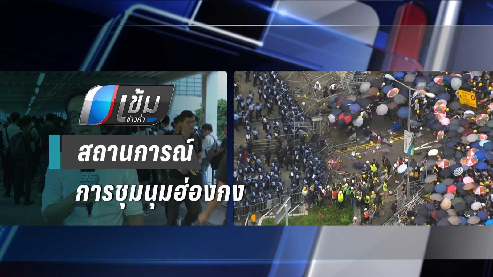 เกาะติด !! สถานการณ์ชุมนุมฮ่องกง