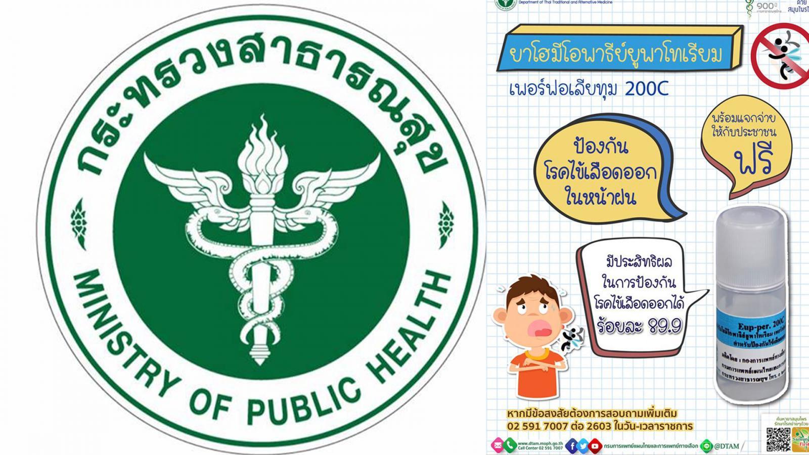 """ฟรี!! แพทย์แผนไทย แจก""""ยาโฮมีโอพาธีย์"""" ป้องกันไข้เลือดออก"""
