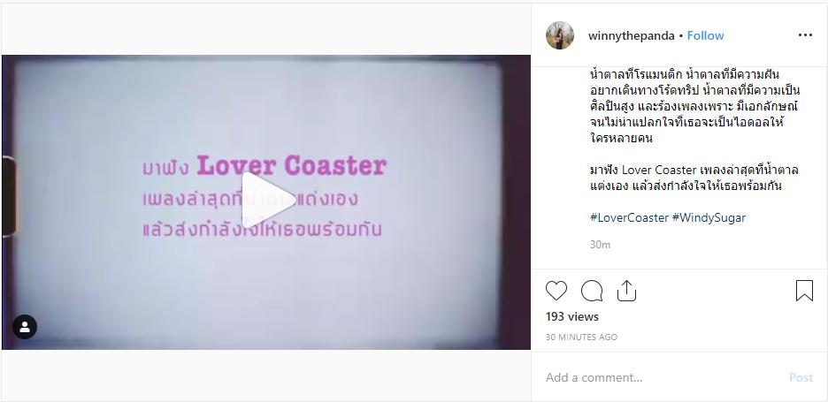 """Lover Coaster  ซิงเกิ้ลก่อนป่วยของ """"น้ำตาล เดอะสตาร์"""""""