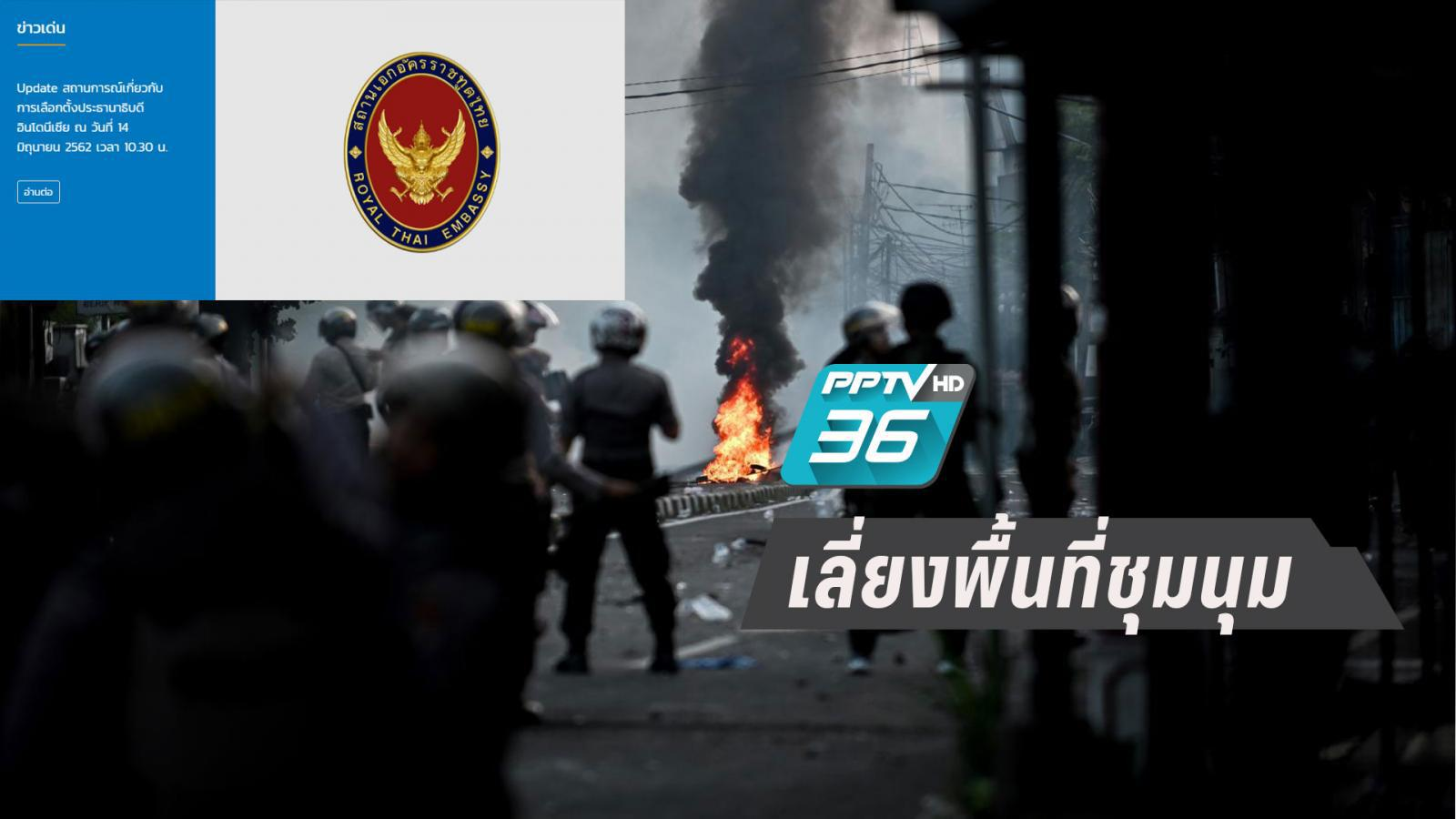 """เตือน! คนไทยไป """"อินโดนีเซีย"""" เลี่ยงพื้นที่ชุมนุมใกล้ศาลรัฐธรรมนูญ"""