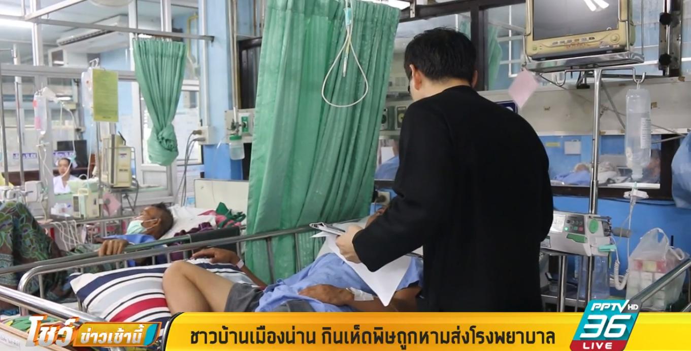 ชาวบ้านเมืองน่าน กินเห็ดพิษถูกหามส่งโรงพยาบาล