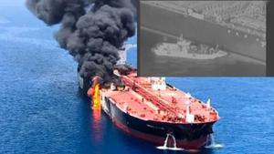 สหรัฐฯปล่อยคลิปอ้าง อิหร่าน เอี่ยวระเบิดเรือบรรทุกน้ำมัน