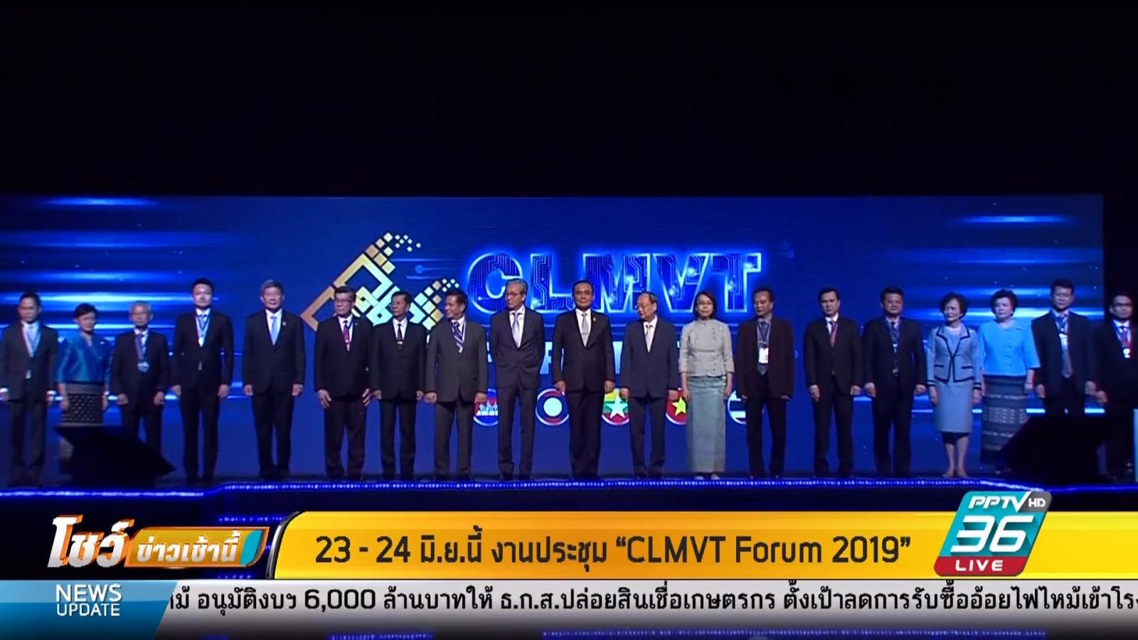 การประชุม CLMVT Forum 2019: CLMVT as the New Value Chain Hub of Asia