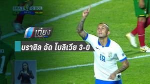 """โคปา อเมริกา """"บราซิล"""" เปิดหรูอัด โบลิเวีย 3-0"""