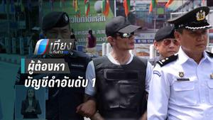 """""""เมียนมาร์"""" ส่งตัวผู้ต้องหาบัญชีดำอันดับ 1 ภาคใต้ ให้ไทย"""
