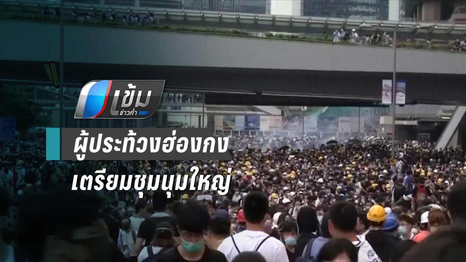 เลื่อนไม่พอ! ผู้ประท้วงฮ่องกง เดินหน้าชุมนุมใหญ่ 2 วัน จี้ รบ.ถอนร่างกฎหมายส่งผู้ร้ายข้ามแดน