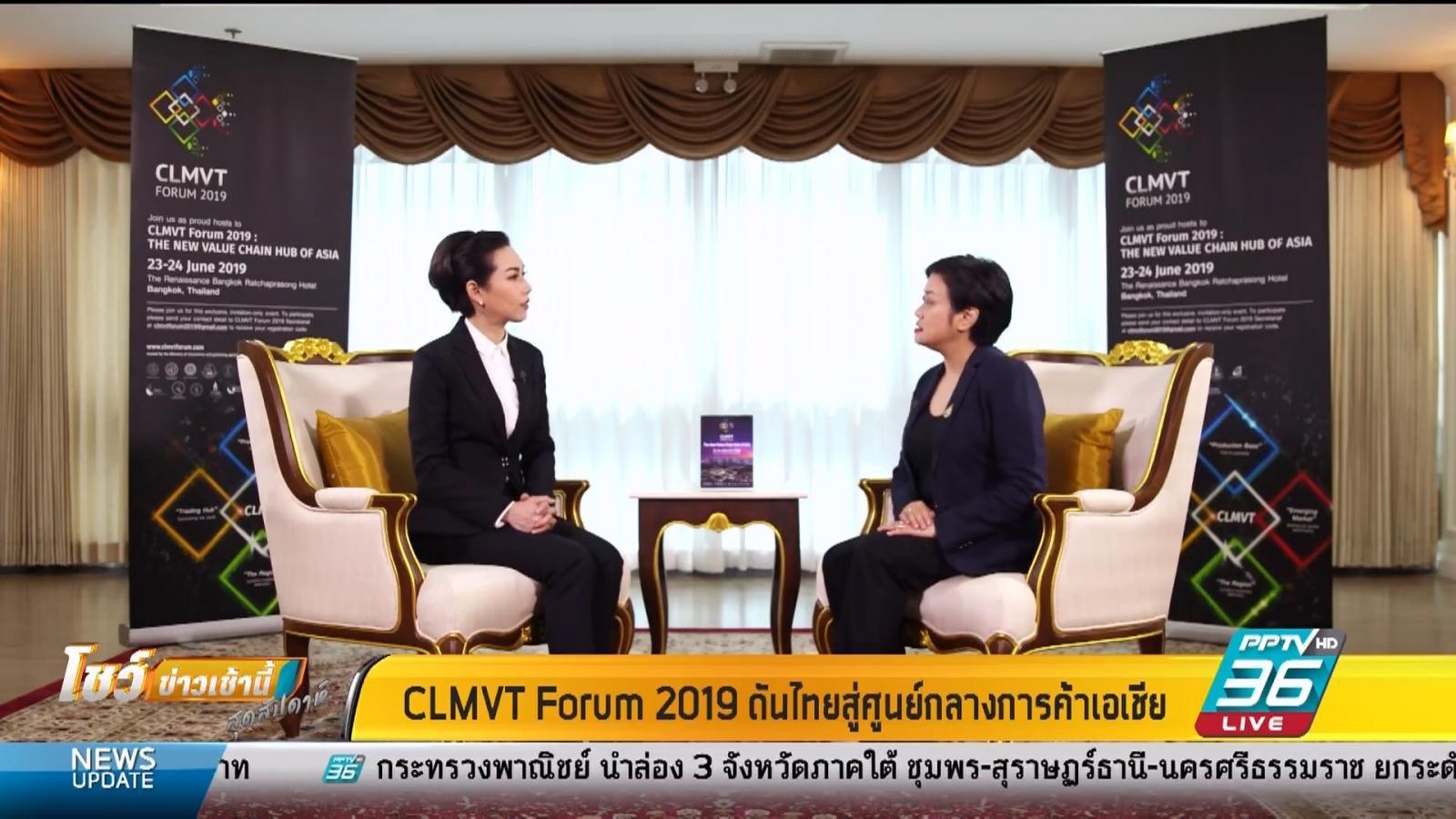 """สัมภาษ์พิเศษ งาน """"CLMVT Forum 2019 ดันไทยสู่การค้าเอเชีย"""""""