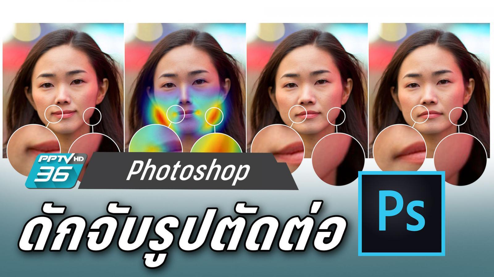 """""""Adobe"""" ผุดเครื่องมือดักจับรูปตัดต่อใน """"Photoshop"""" สู้กระแสข่าวปลอม"""