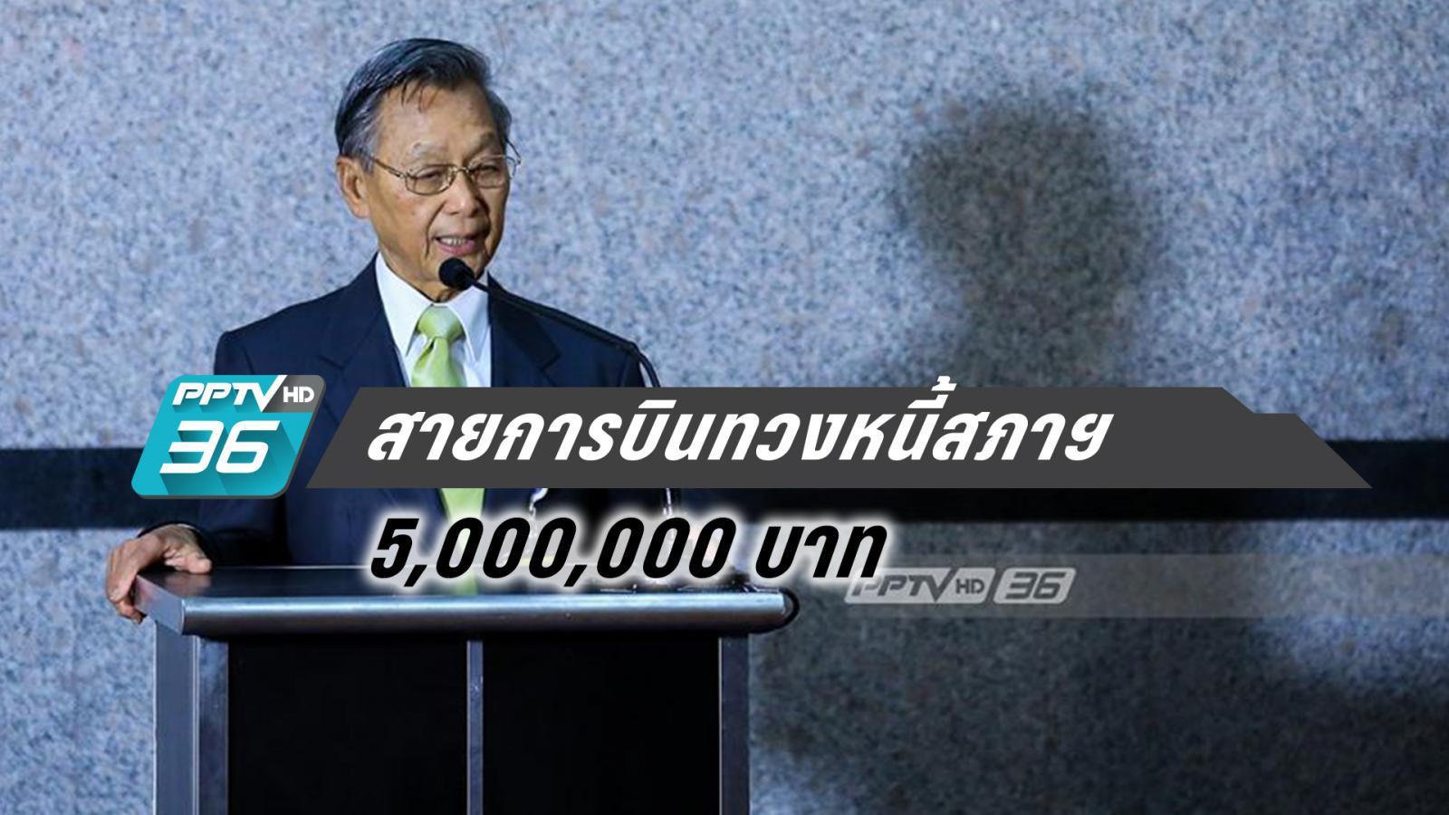 """""""ชวน"""" แฉสายการบินทวงหนี้สภา 5 ล้านบาท"""