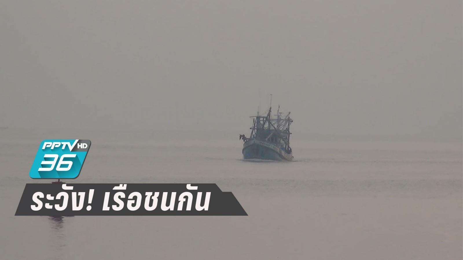 """หมอกลงทะเล! เตือน """"เรือประมง-เรือพาณิชย์"""" เช็คสัญญาณไฟระวังเรือชนกัน"""