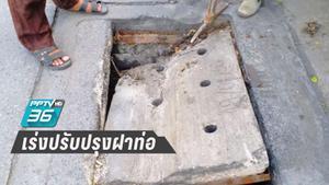 กทม.เร่งปรับปรุงฝาท่อระบายน้ำป้องประชาชนเดินตกท่อ