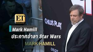 Mark Hamill ประกาศอำลา Star Wars ในภาค 9