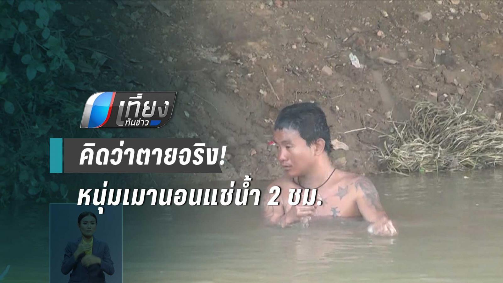 ชาวบ้านแจ้งเหตุพบคนตายในน้ำ กู้ภัยช็อคหนุ่มลืมตา ที่แท้เมานอนแช่คลายร้อน