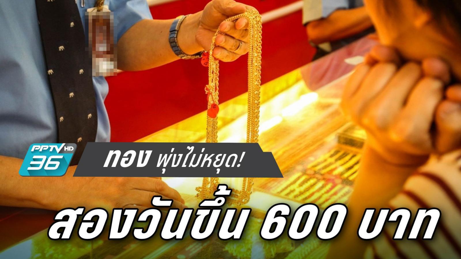 ราคาทองยังพุ่งไม่หยุด สองวันขึ้น 600 บาท!!