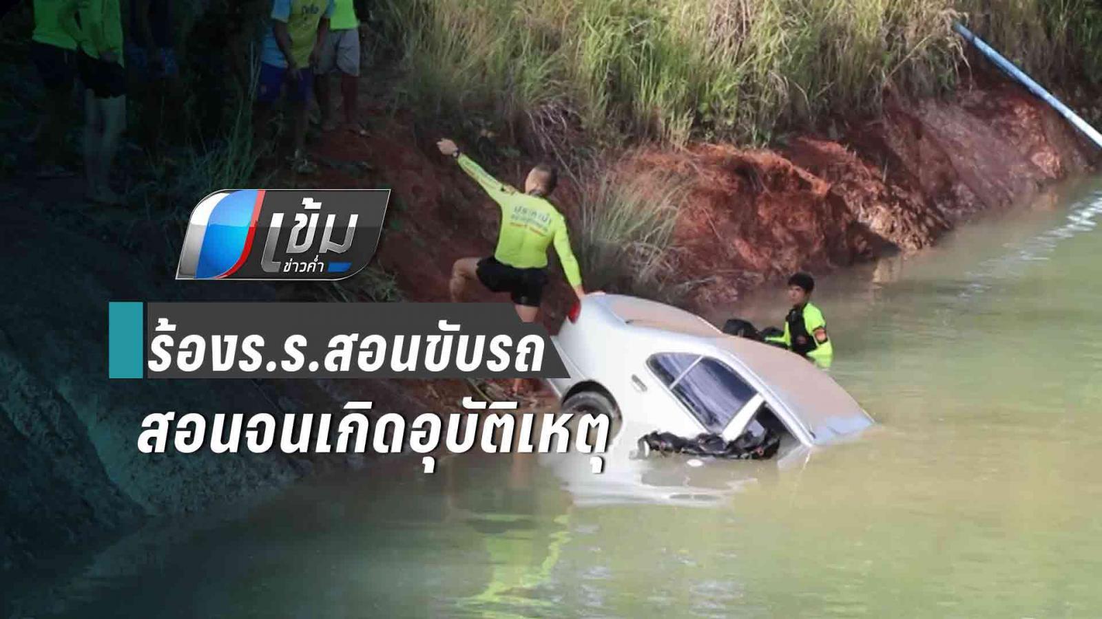 ลูกชายร้องร.ร.สอนขับรถให้แม่ขับจนเกิดอุบัติเหตุ