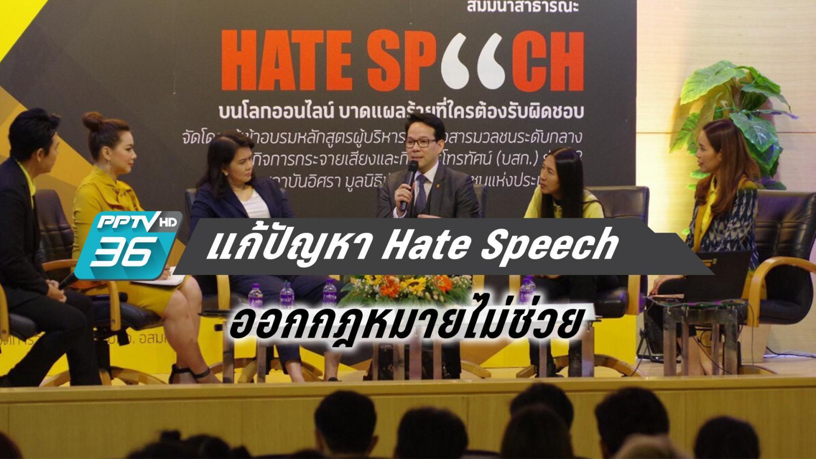 นักวิชาการชี้ ปลูกฝังให้เปิดใจ แก้ปัญหา Hate Speech ค้านออกกฎหมาย