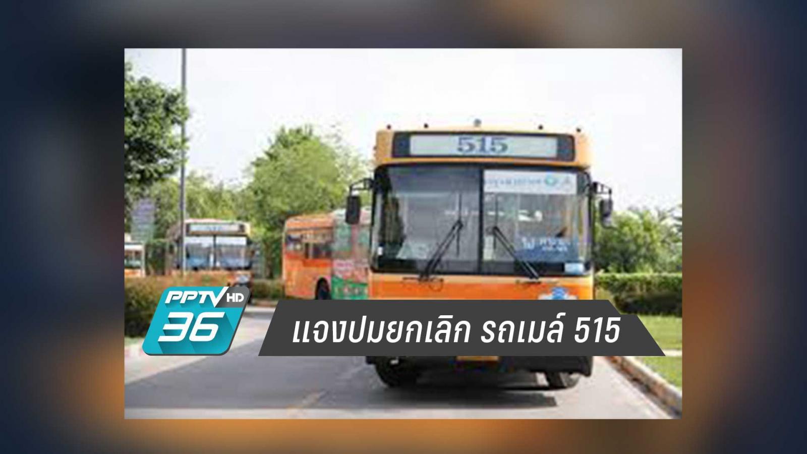 แจงปมยกเลิก รถเมล์ 515 ทางด่วน เหตุขอทดลองวิ่งโดยยังไม่ผ่านการอนุมติของ กก. ขนส่งฯ