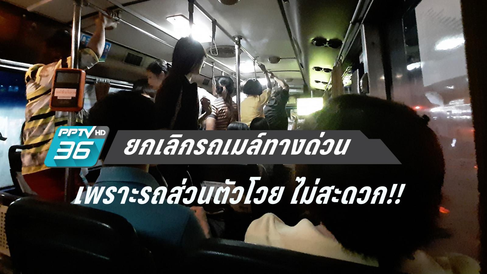 ยกเลิกรถเมล์ 515  ขึ้นทางด่วน เพราะคนใช้รถส่วนตัวโวยไม่ได้รับความสะดวก