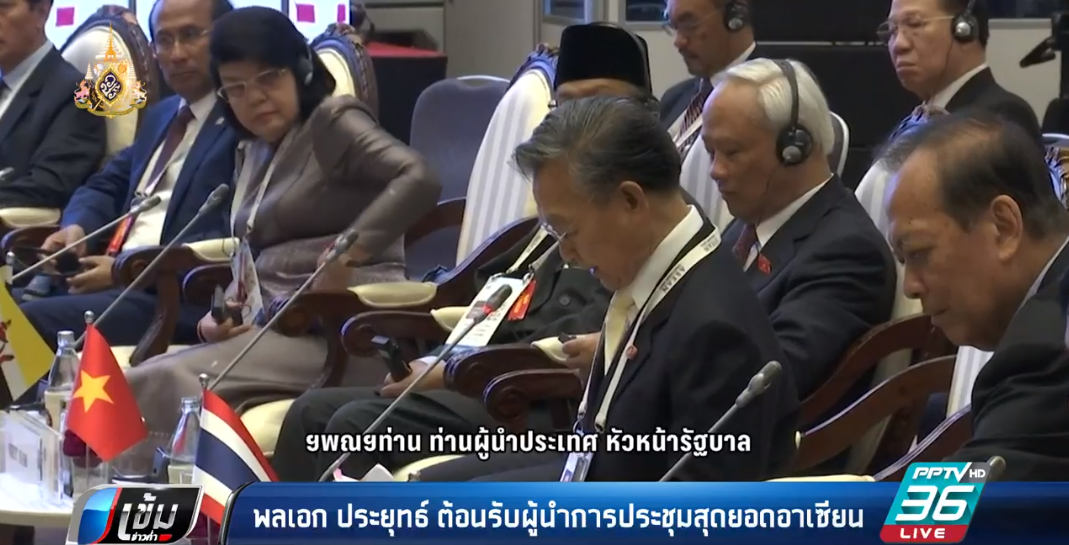 พลเอก ประยุทธ์ ต้อนรับผู้นำการประชุมสุดยอดอาเซียน