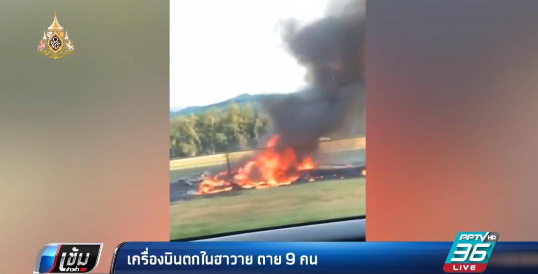 เครื่องบินตกในฮาวาย ตาย 9 คน