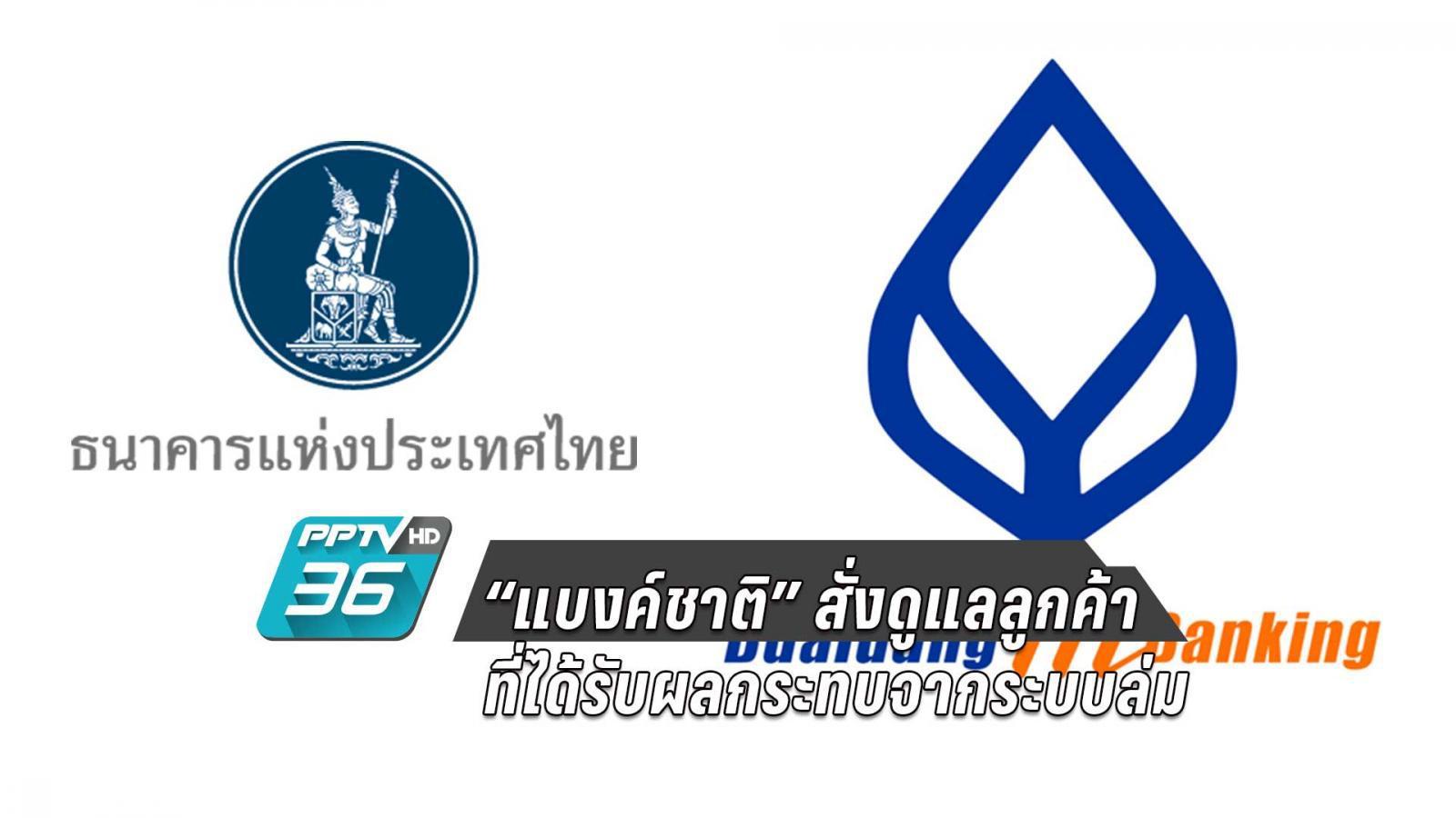 """แบงค์ชาติ"""" สั่งธนาคารกรุงเทพ ดูแลลูกค้าที่ได้รับผลกระทบจากระบบล่ม : PPTVHD36"""