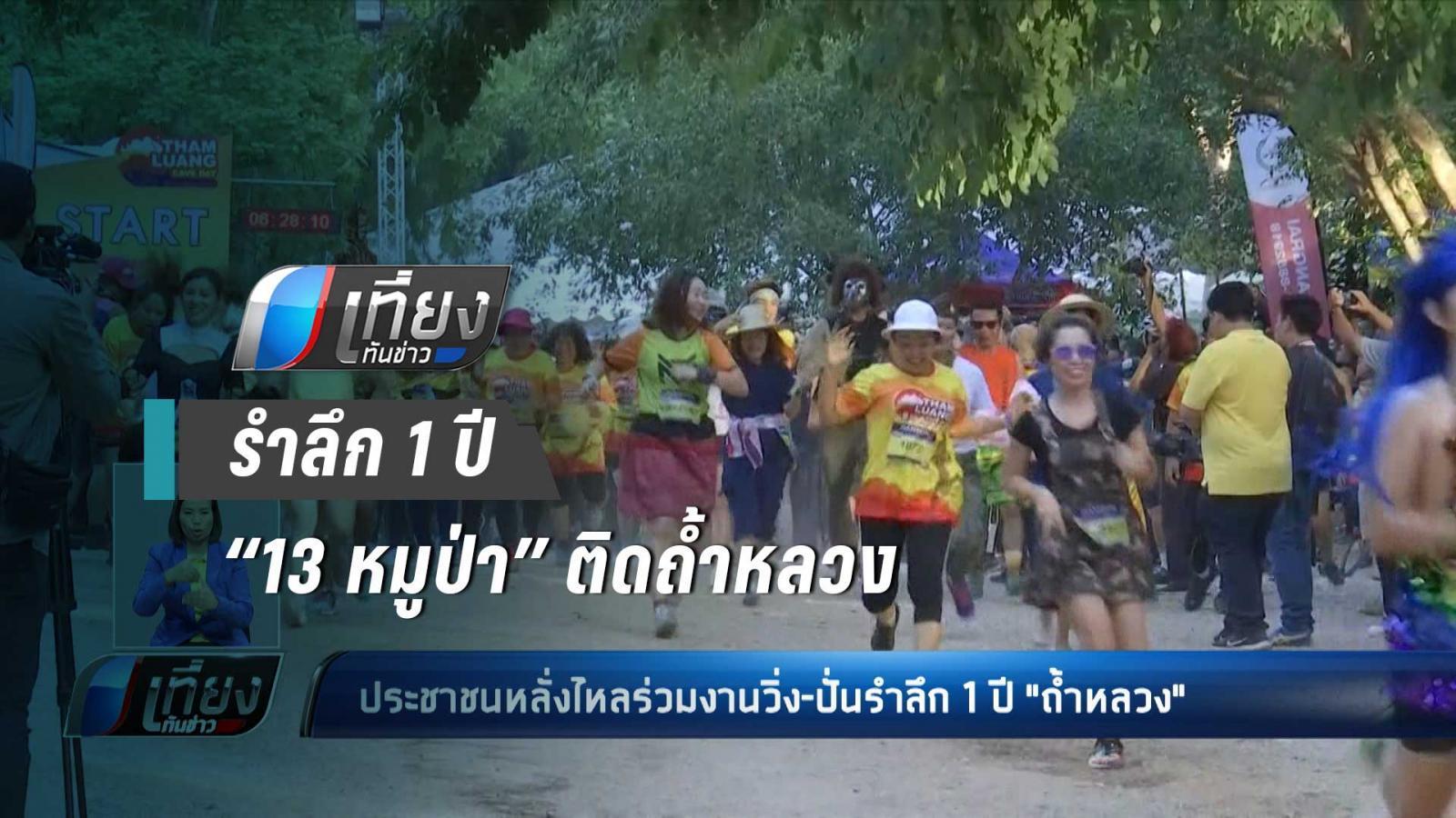 """ประชาชนหลั่งไหลร่วมงานวิ่ง-ปั่น รำลึก 1 ปี """"13 หมูป่า"""" ติดถ้ำหลวง"""