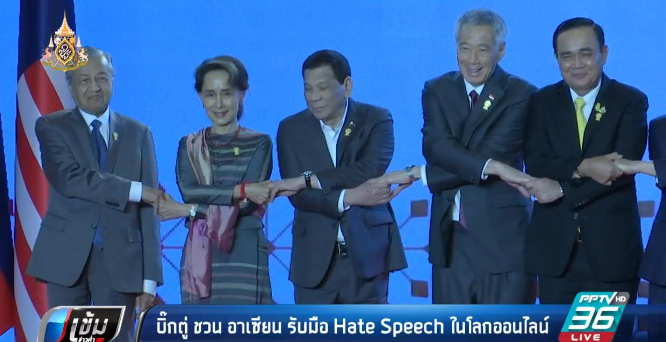 """""""บิ๊กตู่"""" ชวน อาเซียน รับมือHate Speechในโลกออนไลน์"""
