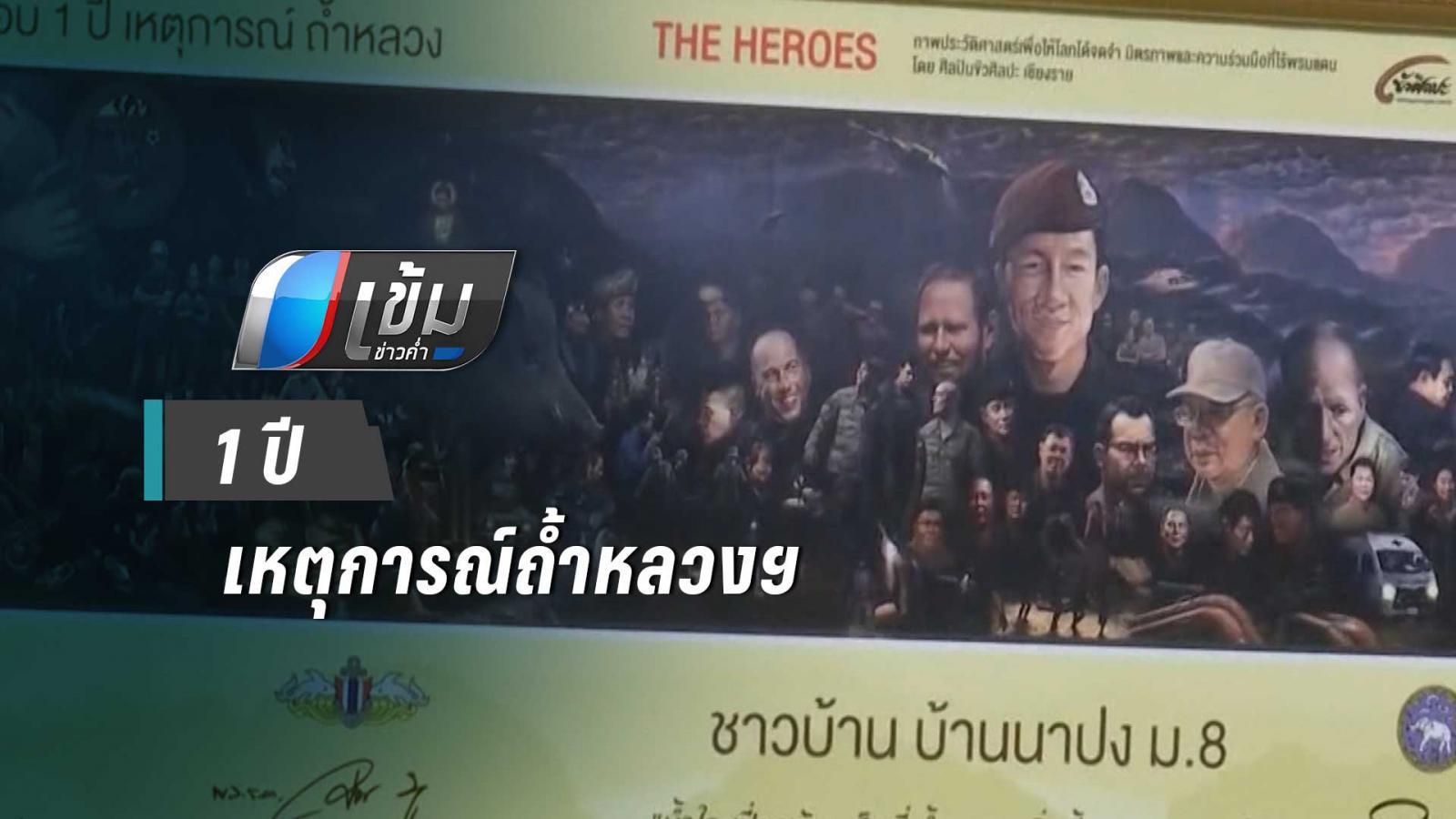 """1ปี เหตุการณ์ถ้ำหลวงฯ อาลัย """"จ่าแซม"""""""