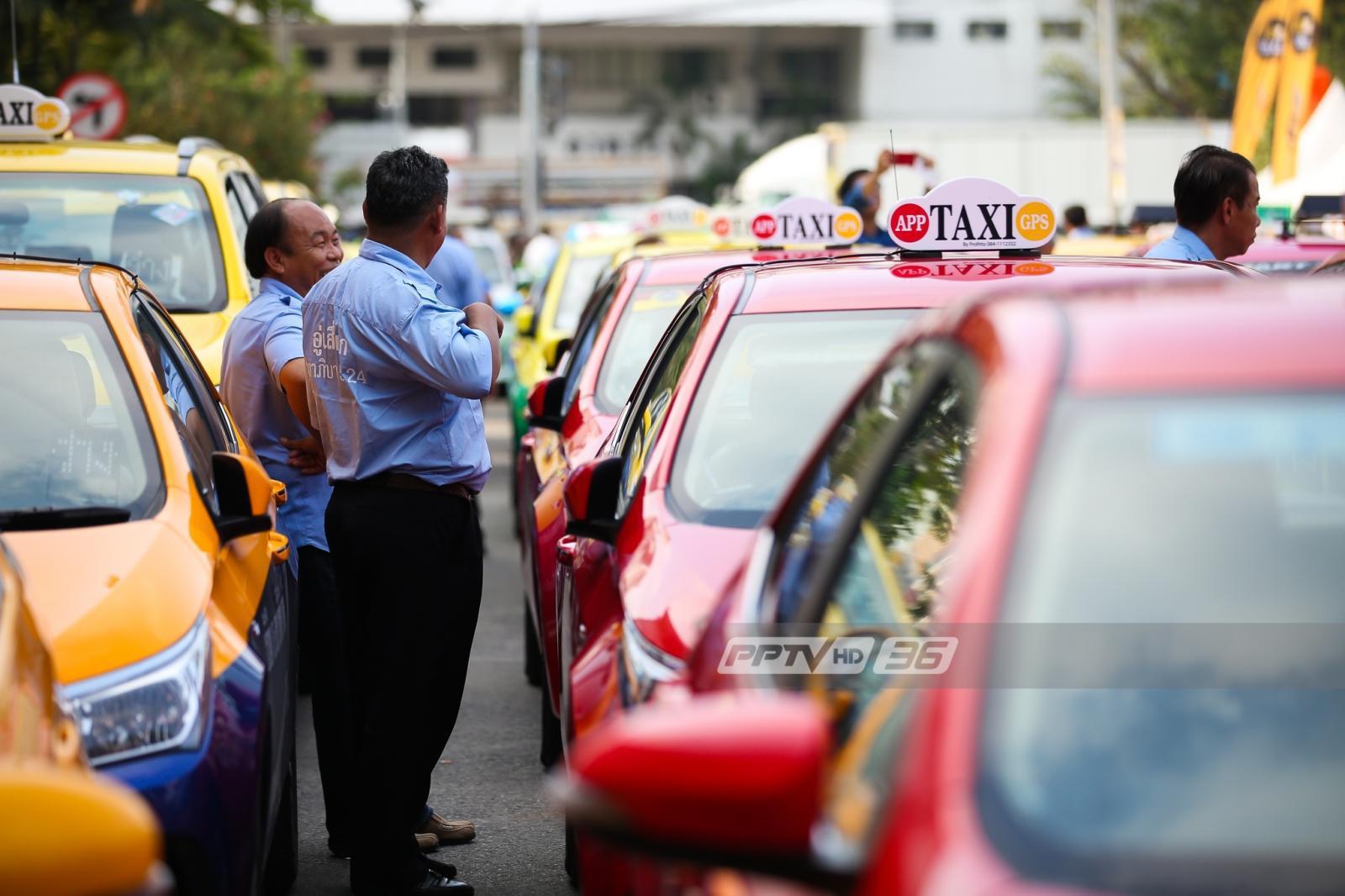 นัดรวมตัว !! เครือข่ายแท็กซี่ เตรียมยื่น 4 ข้อ แลกนโยบาย ดันแกร็บ