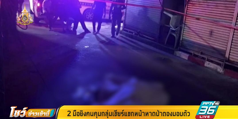 มือยิงคนคุมเชียร์แขกดับ อ้างโดนทำร้ายก่อน เลยยิงสวน หลังเตือนอย่าตบทรัพย์นักท่องเที่ยว