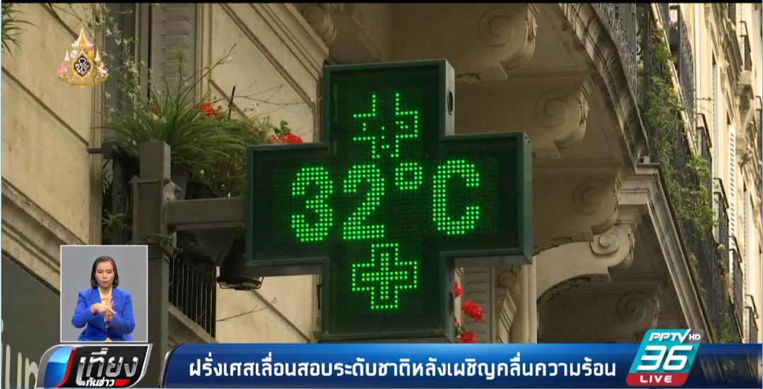 ฝรั่งเศสเลื่อนสอบระดับชาติ รับมือคลื่นความร้อน