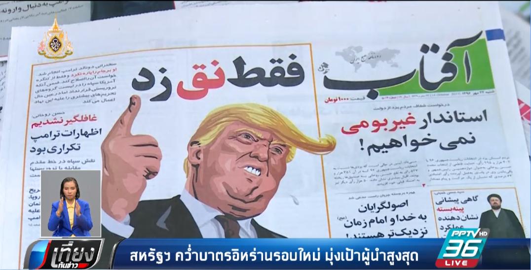 """""""อิหร่าน"""" ประณาม สหรัฐฯคว่ำบาตร"""