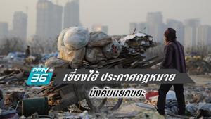 เซี่ยงไฮ้ บังคับแยกขยะ ฝ่าฝืนปรับ 1,000 บาท
