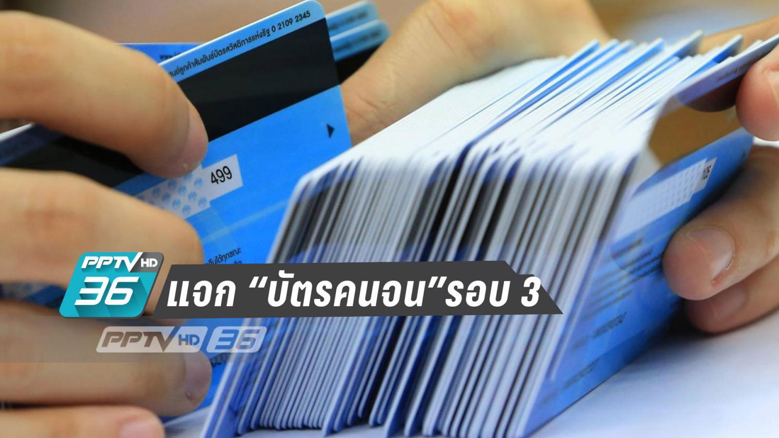 กรมบัญชีกลาง เตรียมแจกบัตรคนจนรอบ 3 ก.ค.นี้