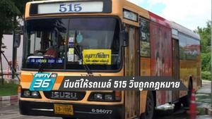 ขสมก. มีมติให้รถเมล์ 515 วิ่งถูกกฎหมาย