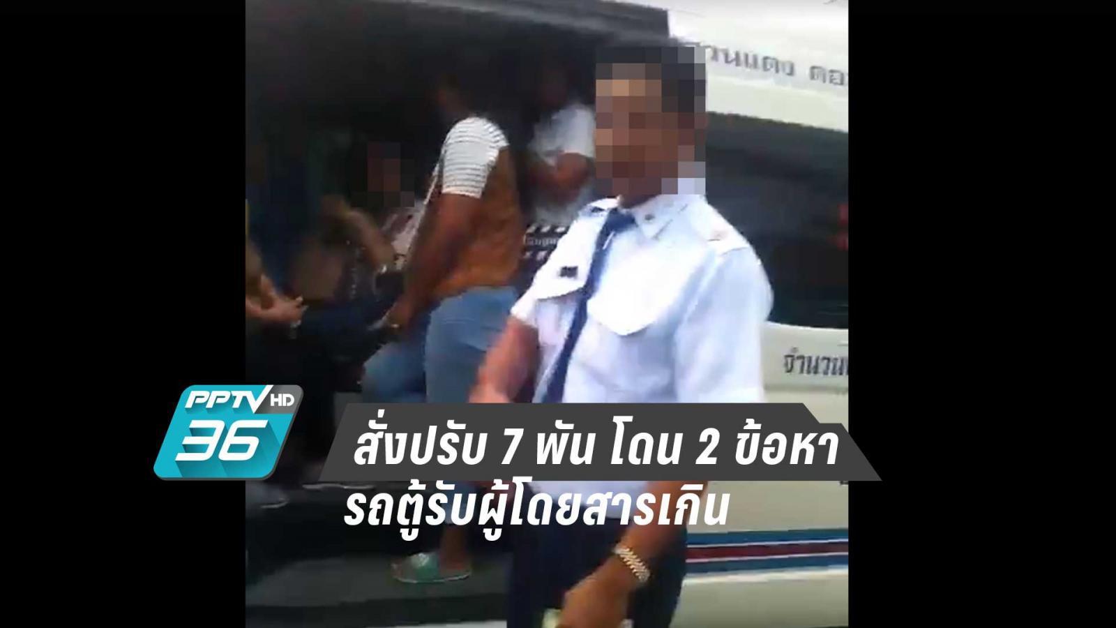 ขนส่งฯ สั่งปรับ 7 พัน โดน 2 ข้อหา รถตู้รับผู้โดยสารเกิน