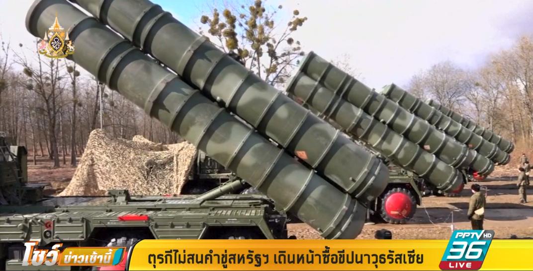 ตุรกี เมินคำขู่สหรัฐฯ เดินหน้าซื้อขีปนาวุธต่อต้านอากาศยานของ รัสเซีย