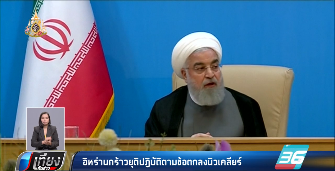 """""""อิหร่าน"""" เตรียมถอนตัวข้อตกลงนิวเคลียร์  หลังถูกคว่ำบาตร"""