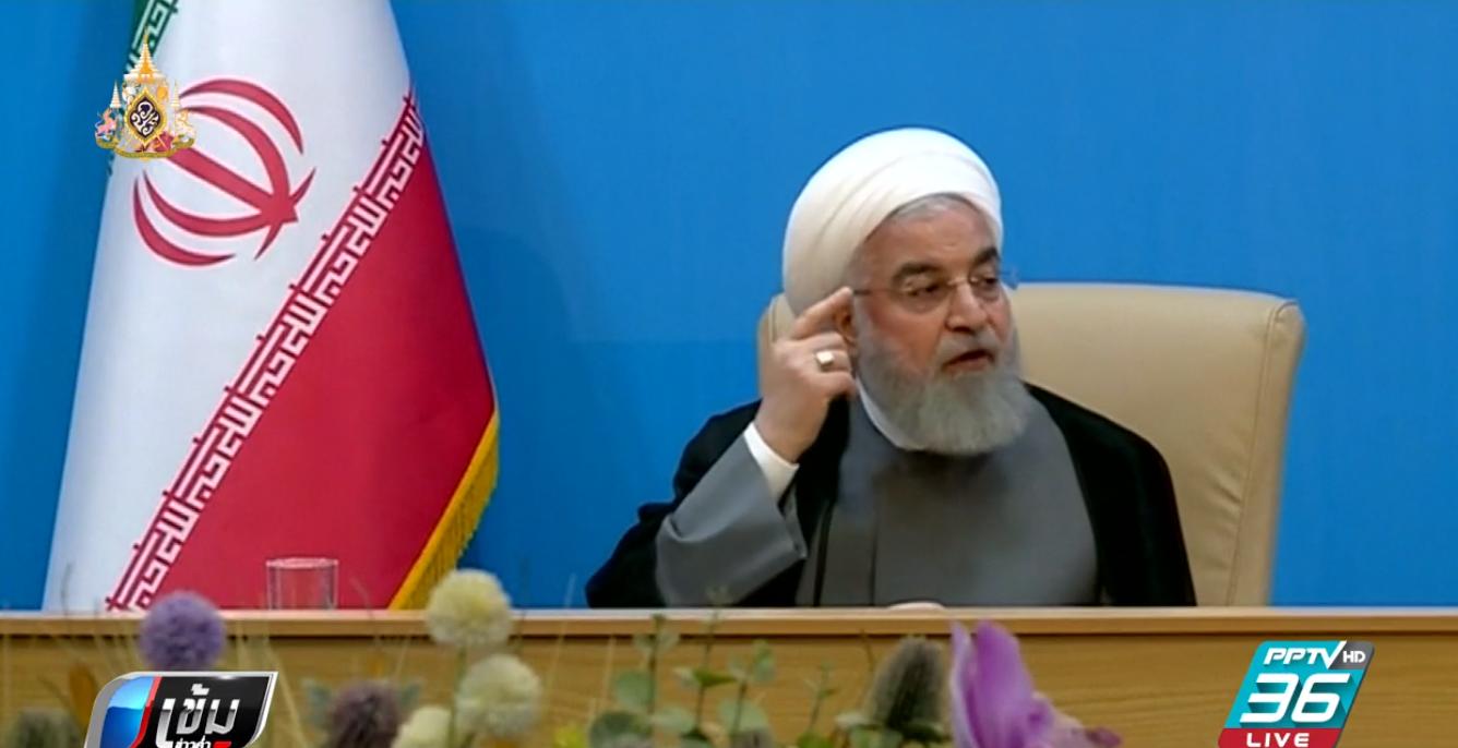 ผู้นำอิหร่าน ย้ำไม่ต้องการทำสงครามกับสหรัฐฯ
