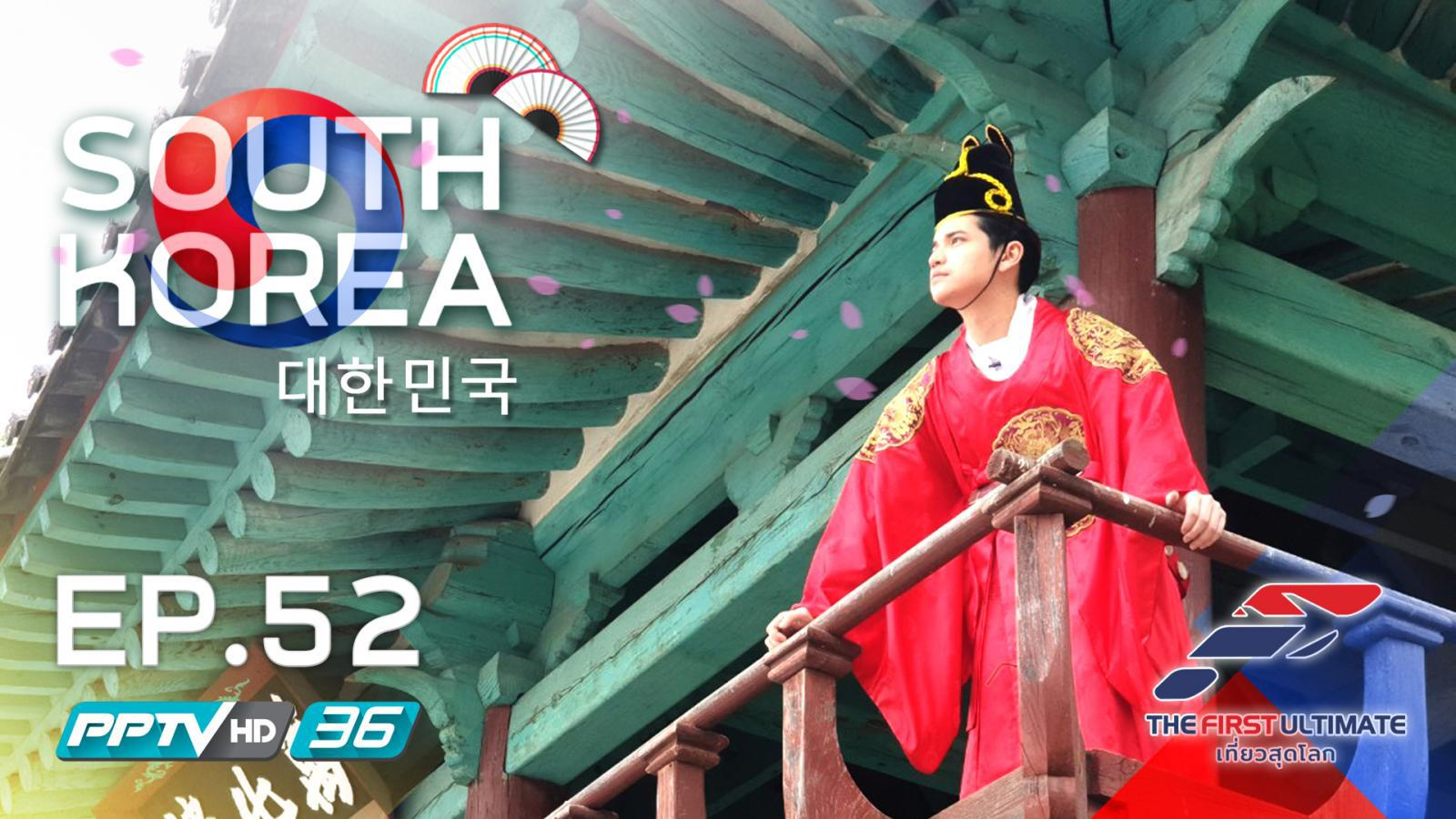 South Korea ตอน 1