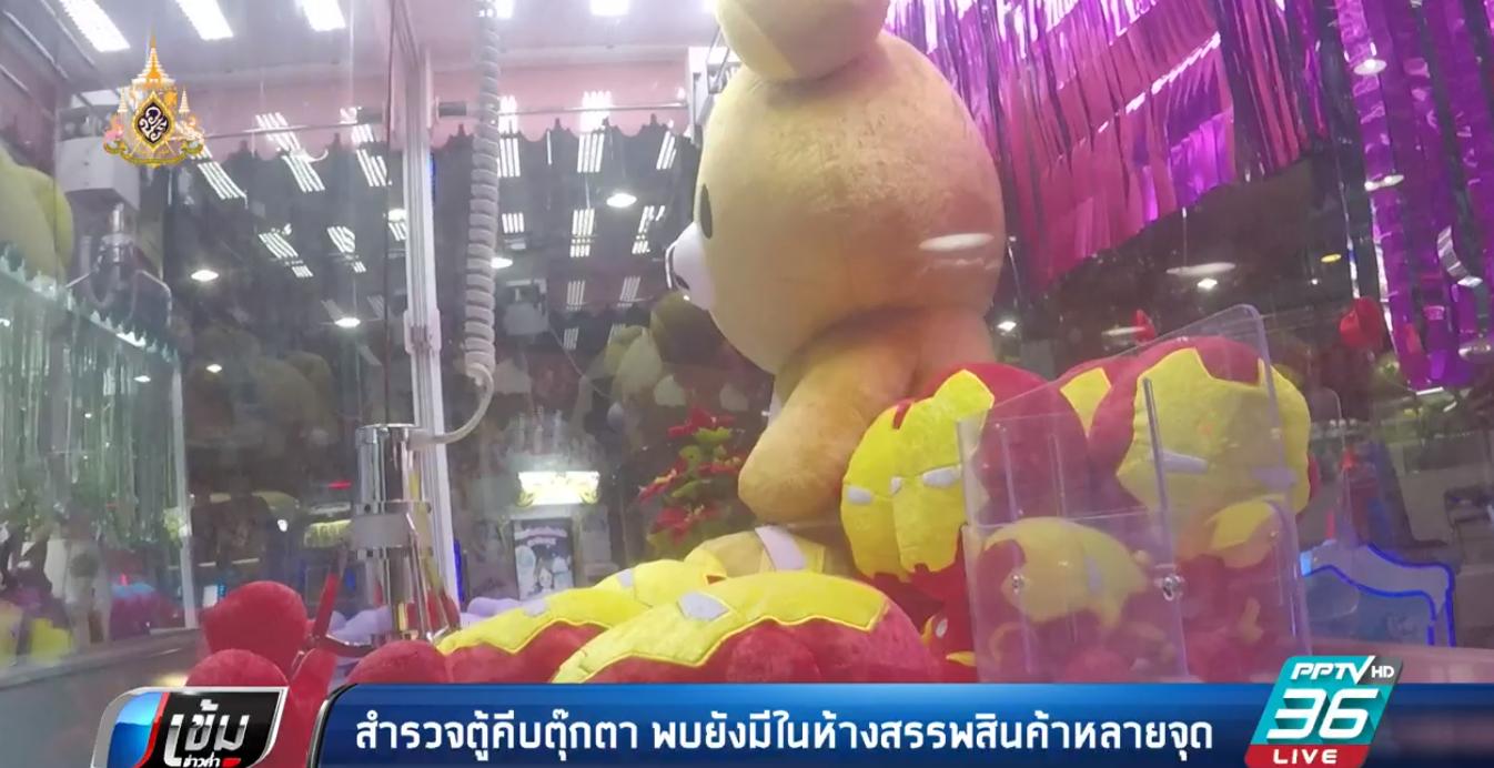 """สำรวจพบห้างสรรพสินค้าหลายจุดยังมี """"ตู้คีบตุ๊กตา"""""""