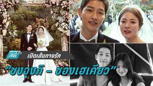 """ย้อนเส้นทางรัก """"ซงจุงกิ - ซองเฮเคียว"""" ก่อนปิดตำนาน คู่รัก """"ซงซงแห่งชาติ"""""""